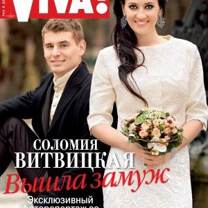 Соломія Вітвіцька вийшла заміж!