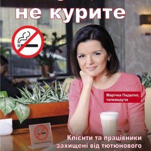 Марічка Падалко стала обличчям соціальної реклами проти паління