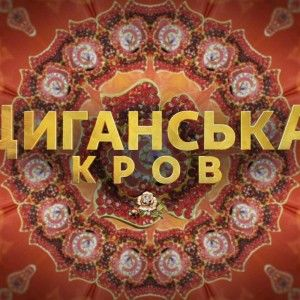 """Дивіться онлайн документальний фільм """"Циганська кров"""""""