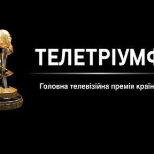 """Дивіться онлайн оголошення переможців премії """"Телетріумф 2013"""""""