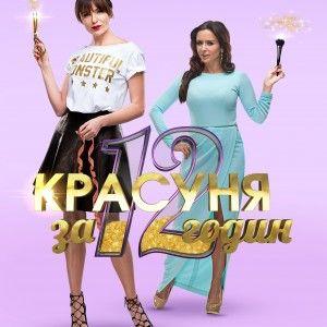"""Новий сезон проекту """"Красуня за 12 годин"""" стартує на 1+1"""
