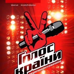 """""""Голос країни. Перезавантаження"""" стартує на 1+1  2 березня"""