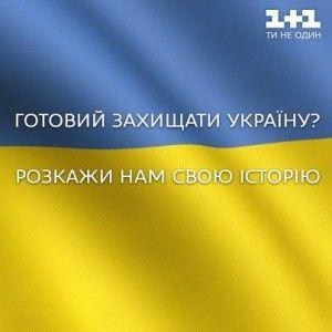 1+1 шукає добровольців, готових захищати Україну. Розкажи свою історію!