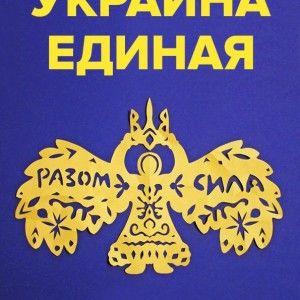 """Спільнота """"Страйкплакат"""" приєднується до ініціативи каналу 1+1 """"Україна єдина/Страна одна"""""""
