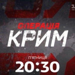 1+1 підготував спецрепортаж з  окупованого півострова Крим