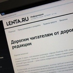 1+1 створив сайт на підтримку порталу lenta.ru