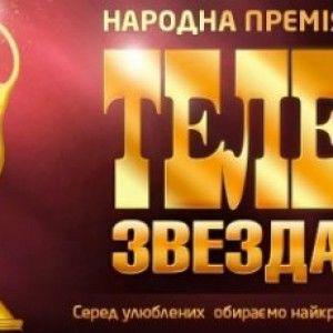 """Теленеделя"" назвала улюблених телезірок 2013"