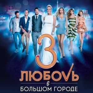 """Канал """"1+1"""" покаже багатосерійну версію """"Кохання у великому місті-3"""""""
