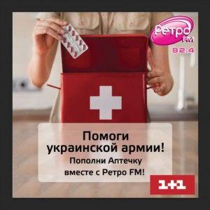 """Телеведучі """"1+1"""" допомагають збирати медикаменти для українських солдатів"""