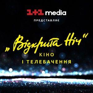 """Група """"1+1 медіа"""" стала співорганізатором фестивалю """"Відкрита ніч"""""""