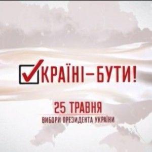 """""""Скажи: країні бути!"""" - """"1+1"""" закликає прийти на вибори 25 травня"""