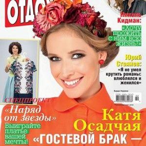 """Катя Осадча: """"Мені здається, що гостьовий шлюб – це для мене"""""""