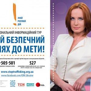 """Юлія Бориско та Єгор Гордєєв стали обличчями кампанії """"Твій безпечний шлях до мети"""""""