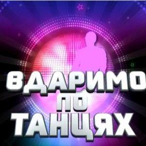 """""""Вдаримо по танцях"""" - найкумедніше українське весільне відео"""