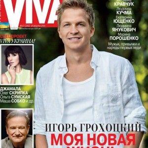 """Купуй журнал """"Viva!"""" з Ігорем Грохоцьким на обкладинці та йди на побачення зі співаком"""