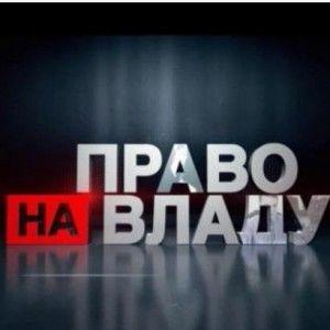 "Прем'єра сезону: політичне ток-шоу ""Право на владу"" на каналі ""1+1"""