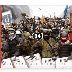 """Розпочато попередній продаж книги """"94 дні. Євромайдан очима ТСН"""""""