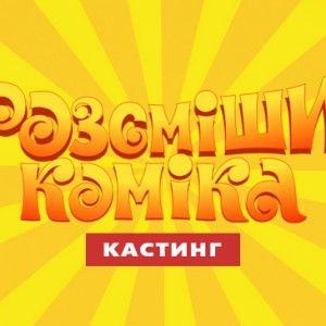 Володимир Зеленський і Євген Кошовий розшукують талановитих гумористів