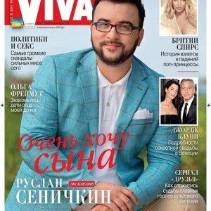 Руслан Сенічкін дав відверте інтерв'ю журналу Viva!