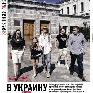 Ольга Фреймут запросила до Києва дітей колишнього чоловіка (ФОТО)