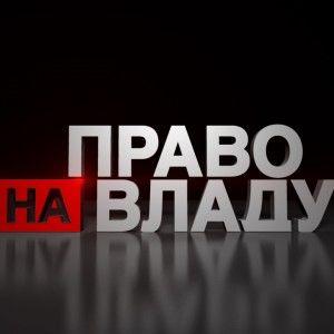 """У прямий ефір ток-шоу """"Право на владу"""" прийдуть Заліщук, Луценко, Чорновол та Соболєв"""