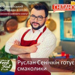 "Руслан Сенічкін візьме участь у Фестивалі Здорової Їжі ""Best Food Fest & Health"""