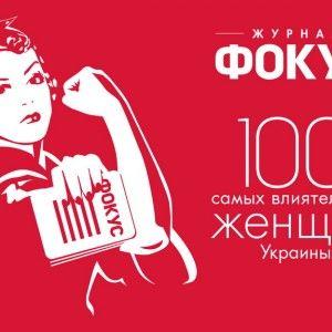 Мазур, Фреймут, Осадча і Кравець увійшли до рейтингу найвпливовіших жінок України
