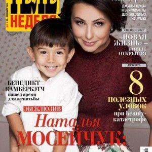"""Наталія Мосейчук познайомила читачів журналу """"Теленеделя"""" з молодшим сином та своєю родиною"""