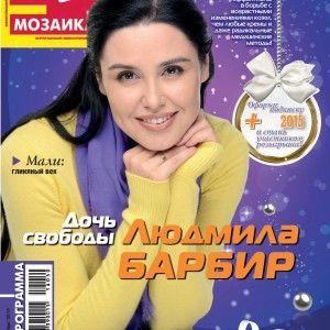 Людмила Барбір розповіла про сім'ю і новорічні традиції