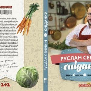 """Руслан Сенічкін презентує свою першу кулінарну книжку на ярмарку """"Різдвяний Арсенал"""""""