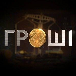 """Новий сезон програми """"Гроші"""" на 1+1 стартує 2 лютого"""