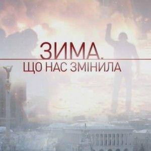 """Фільм """"Зима, що нас змінила"""" покажуть на Міжнародному кінофестивалі і форумі прав людини у Парижі"""