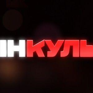 """Перший випуск ток-шоу """"МінКульт"""" на 1+1 вийде в ефір 27 квітня"""