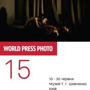 Наталія Мосейчук відкриє виставку Міжнародного конкурсу фотожурналістики  World PressPhoto 15