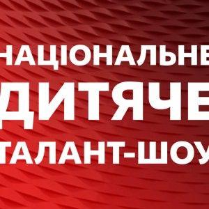"""Телеканал """"1+1"""" оголошує кастинг національного дитячого талант-шоу"""