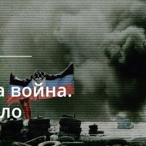 """""""Наша війна. Початок"""": TСН.ua запустив спецпроект присвячений подіям, що передували війні в Україні"""
