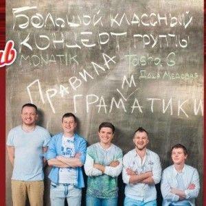 """Ведучий """"1+1"""" Анатолій Анатоліч організовує благодійний концерт"""