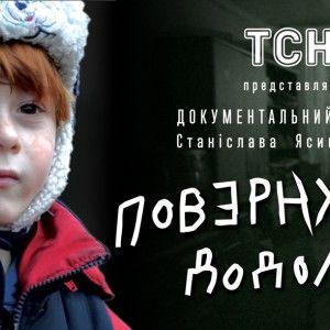 ТСН презентував документальне кіно про дітей війни