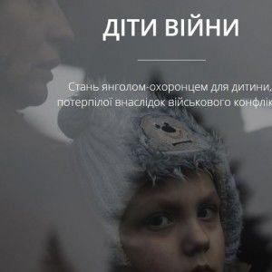 ТСН створила сайт для допомоги дітям війни