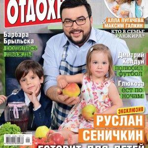 """На обкладинці """"Отдохни!"""" Сенічкін з'явився разом із дітьми"""