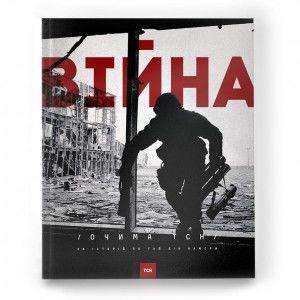 1+1 презентує книгу та мультимедійний  спецпроект про війну в Україні