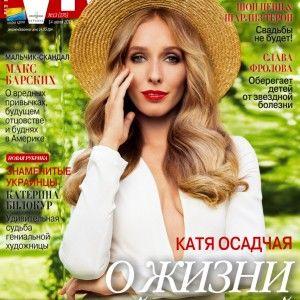 """Катерина Осадча: """"Всі мої чоловіки не хотіли зайвої уваги до себе"""""""