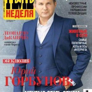 """Юрій Горбунов дав велике відверте інтерв'ю журналу """"Теленеделя"""""""