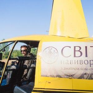 У Дмитра Комарова з'явилося нове екстремальне хобі (ФОТО)