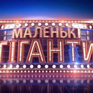 """Кожен п'ятий український телеглядач дивився прем'єру """"Маленьких гігантів"""""""