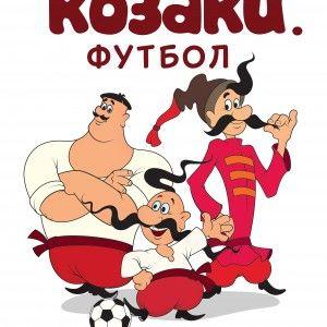 Канал 1+1 покаже новий мультсеріал про легендарних козаків
