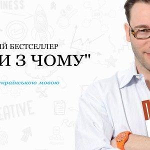 """Світовий бестселер """"Почни з чому"""" з'явився українською"""