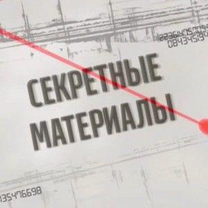 """Проект """"Секретні матеріали"""" змінює формат"""