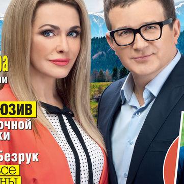 """Останній Москаль-2: Юрій Горбунов і Ольга Сумська прикрасили обкладинку """"Отдохни. Останній Москаль"""""""