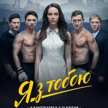 В Києві презентували український фільм-екшн Я з тобою